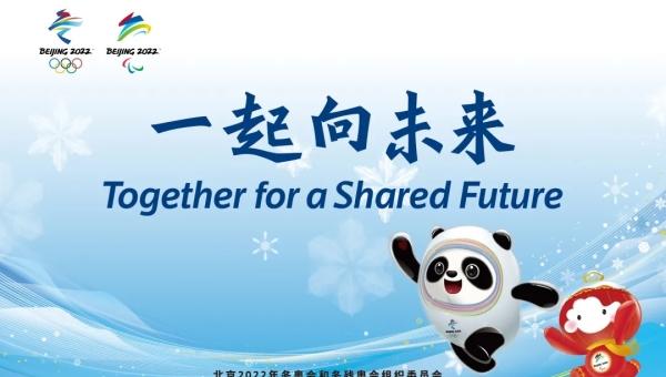 一起向未來!這句話點亮北京冬奧會